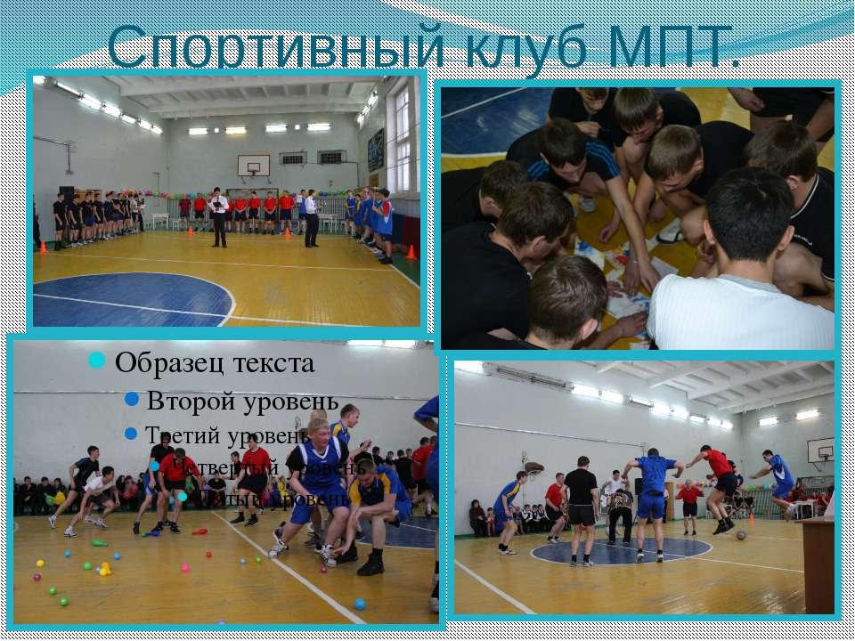 Спортивный клуб МПТ.