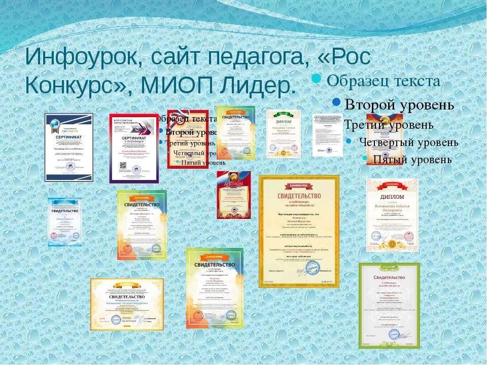Инфоурок, сайт педагога, «Рос Конкурс», МИОП Лидер.