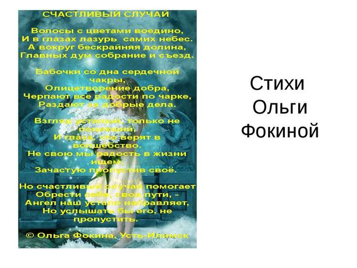 Стихи Ольги Фокиной