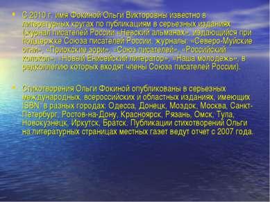 С 2010 г. имя Фокиной Ольги Викторовны известно в литературных кругах по публ...