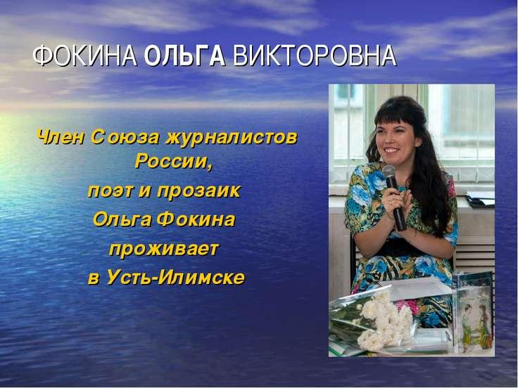 ФОКИНА ОЛЬГА ВИКТОРОВНА Член Союза журналистов России, поэт и прозаик Ольга Ф...