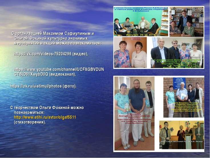 С организацией Максимом Сафиулиным и Ольгой Фокиной культурно значимых меропр...
