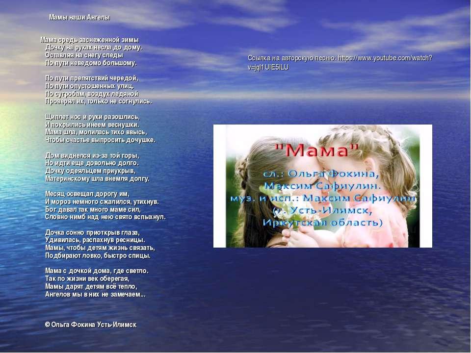Ссылка на авторскую песню: https://www.youtube.com/watch?v=jql1UIE5iLU Мамы н...