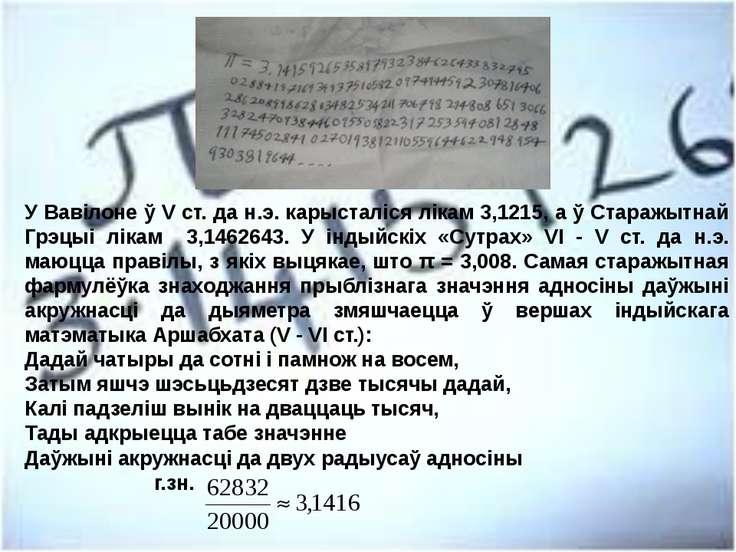 У Вавілоне ў V ст. да н.э. карысталіся лікам 3,1215, а ў Старажытнай Грэцыі л...