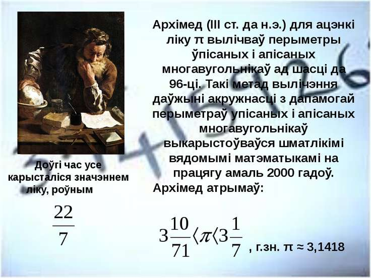 Архімед (III ст. да н.э.) для ацэнкі ліку π вылічваў перыметры ўпісаных і апі...