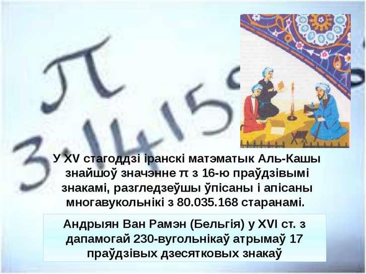 У XV стагоддзі іранскі матэматык Аль-Кашы знайшоў значэнне π з 16-ю праўдзівы...