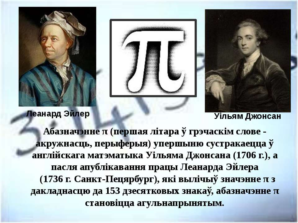 Абазначэнне π (першая літара ў грэчаскім слове - акружнасць, перыферыя) уперш...