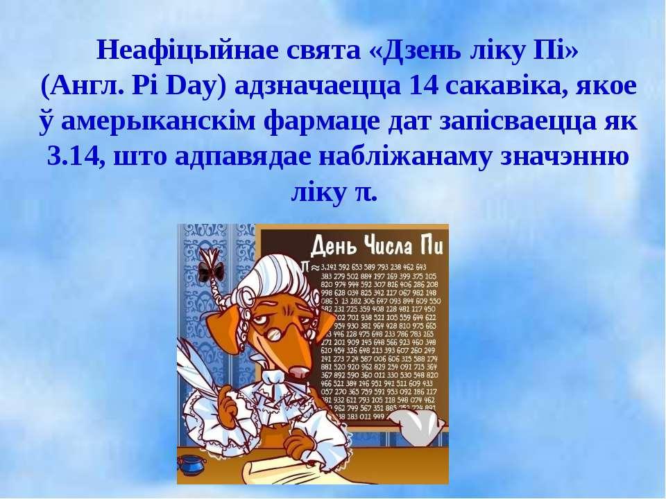 Неафіцыйнае свята «Дзень ліку Пі» (Англ. Pi Day) адзначаецца 14 сакавіка, яко...