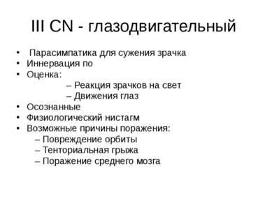 III CN - глазодвигательный Парасимпатика для сужения зрачка Иннервация по Оце...