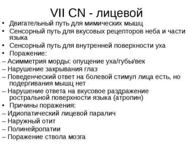 VII CN - лицевой Двигательный путь для мимических мышц Cенсорный путь для вку...