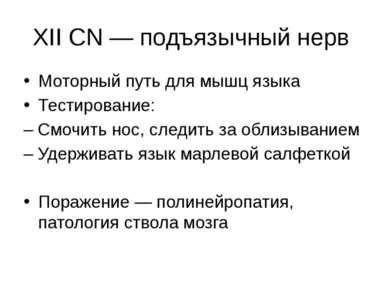 XII CN — подъязычный нерв Моторный путь для мышц языка Тестирование: – Смочит...