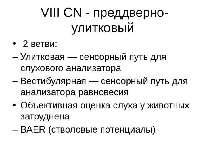 VIII CN - преддверно-улитковый 2 ветви: – Улитковая — сенсорный путь для слух...