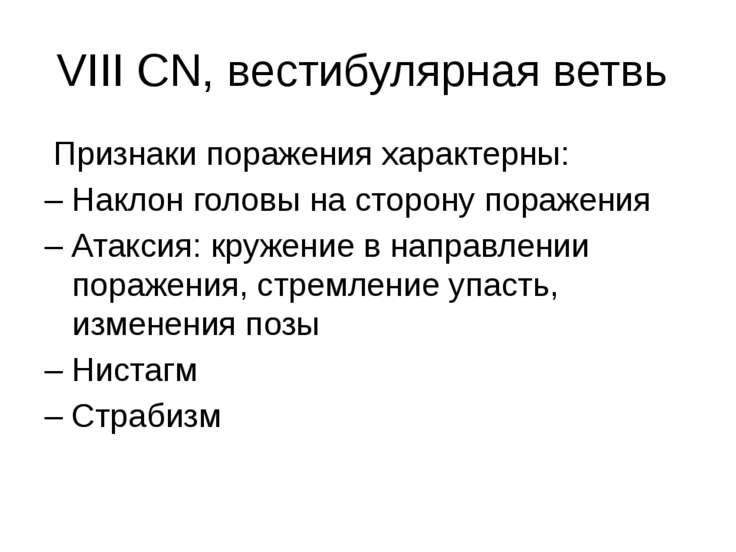 VIII CN, вестибулярная ветвь Признаки поражения характерны: – Наклон головы н...