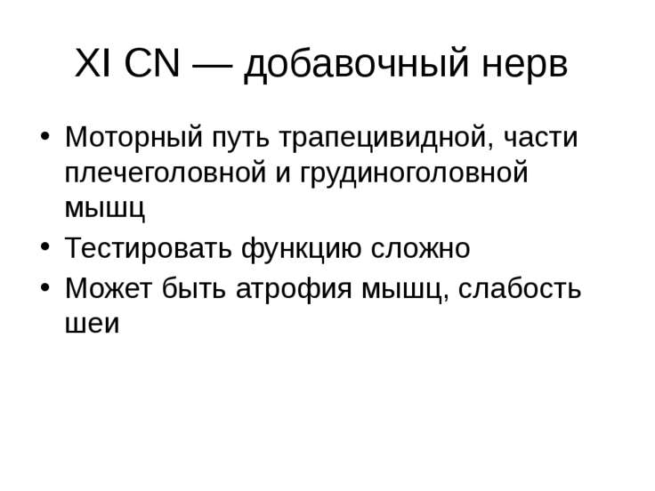 XI CN — добавочный нерв Моторный путь трапецивидной, части плечеголовной и гр...