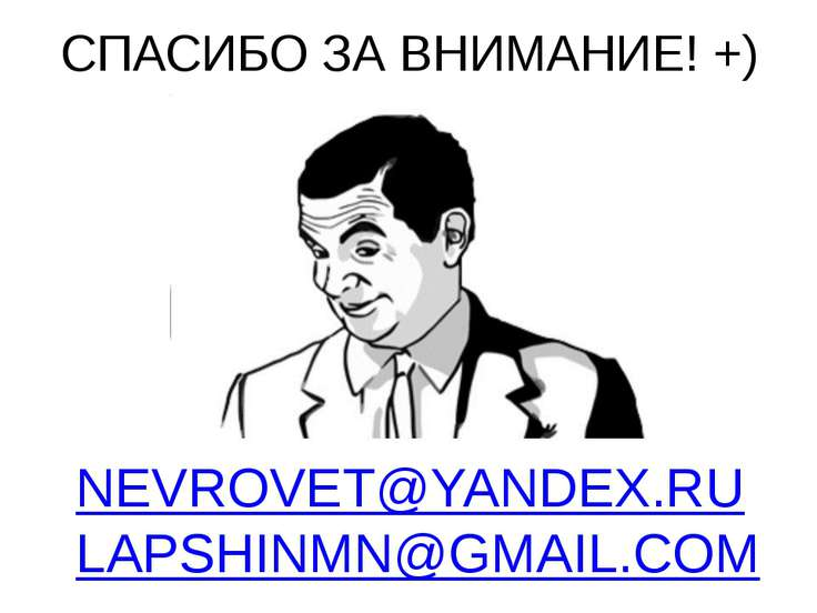 СПАСИБО ЗА ВНИМАНИЕ! +) NEVROVET@YANDEX.RU LAPSHINMN@GMAIL.COM