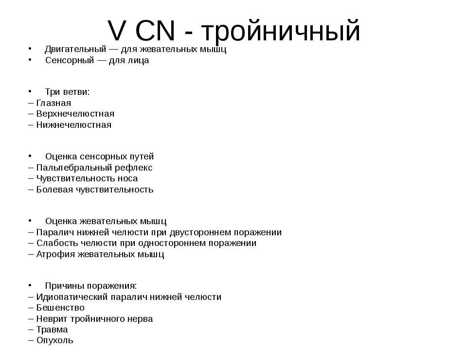 V CN - тройничный Двигательный — для жевательных мышц Сенсорный — для лица Тр...