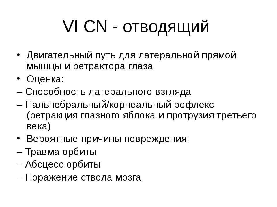 VI CN - отводящий Двигательный путь для латеральной прямой мышцы и ретрактора...