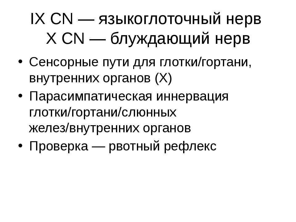 IX CN — языкоглоточный нерв Х CN — блуждающий нерв Сенсорные пути для глотки/...