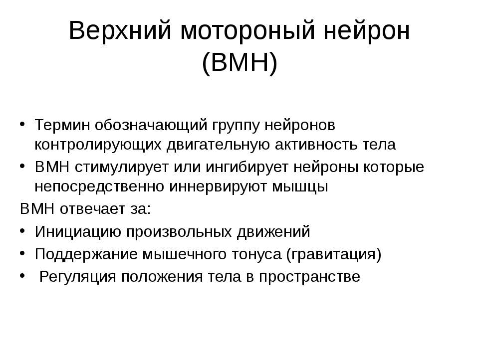 Верхний мотороный нейрон (ВМН) Термин обозначающий группу нейронов контролиру...