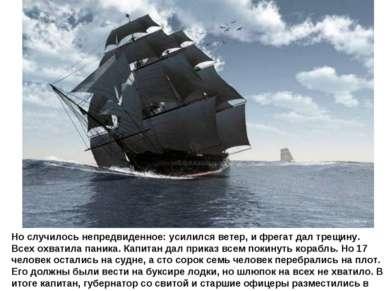 Но случилось непредвиденное: усилился ветер, и фрегат дал трещину. Всех охват...