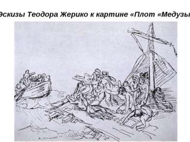 Эскизы Теодора Жерико к картине «Плот «Медузы»