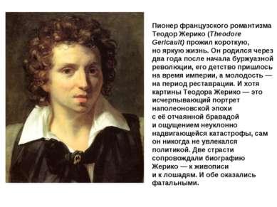 Пионер французского романтизма Теодор Жерико(Theodore Gericault)прожил коро...