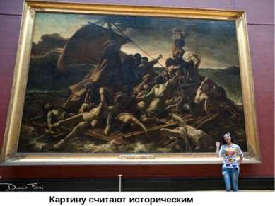 Картину считают историческим документом