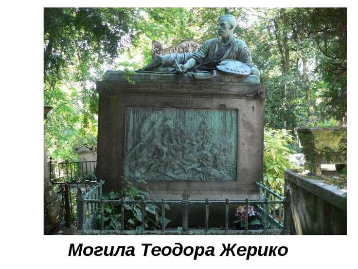 Могила Теодора Жерико