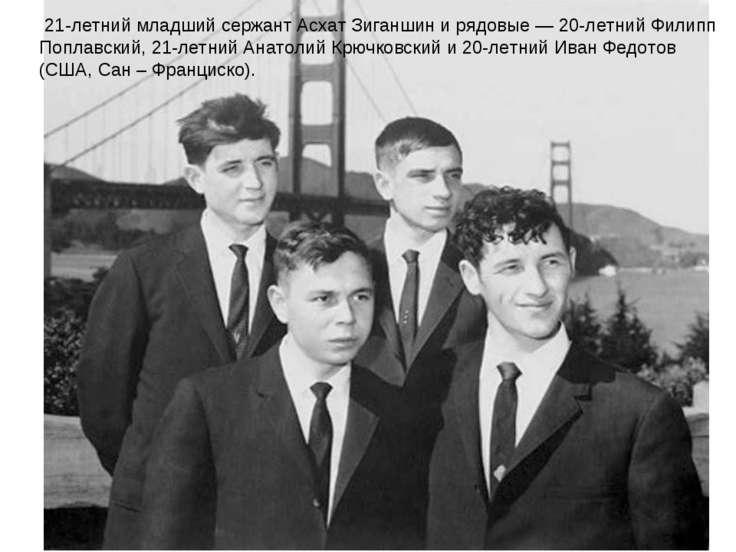 21-летниймладший сержантАсхат Зиганшинирядовые— 20-летнийФилипп Поплавс...