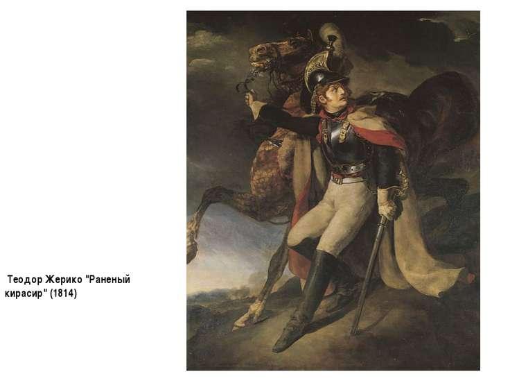 "Теодор Жерико ""Раненый кирасир"" (1814)"