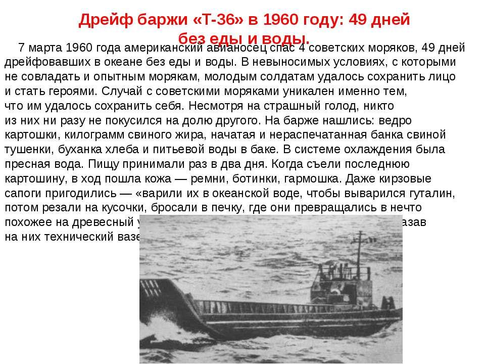 Дрейф баржи «Т-36» в1960 году: 49дней безедыиводы. 7марта 1960 года аме...