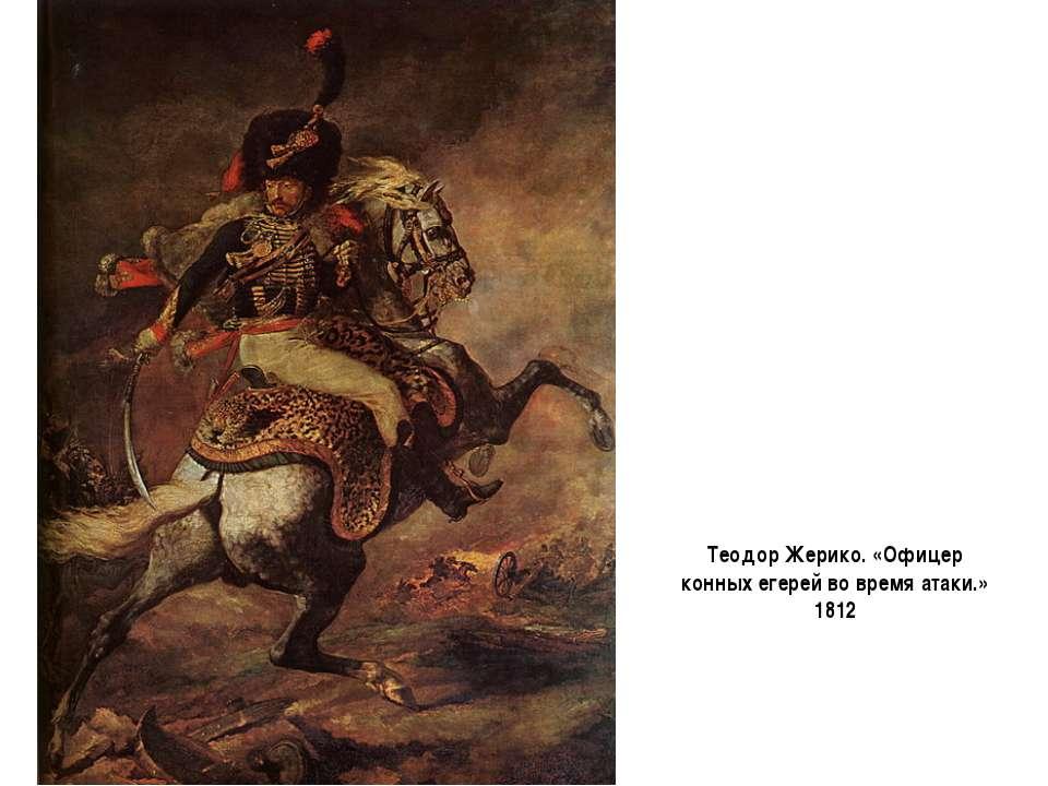 Теодор Жерико. «Офицер конных егерей во время атаки.» 1812