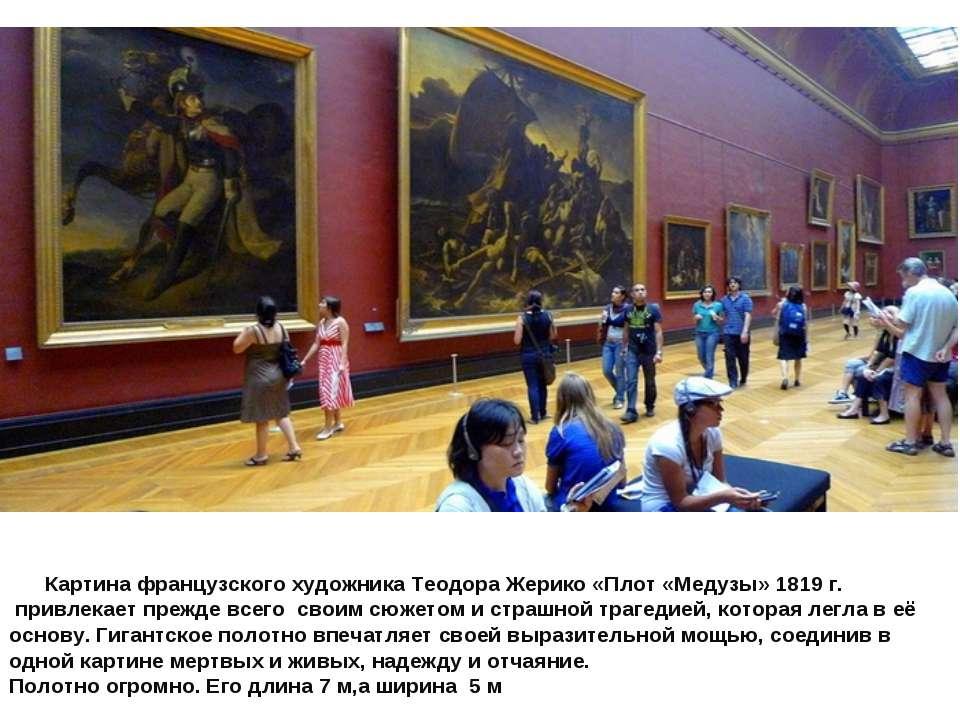 Картина французского художника Теодора Жерико «Плот «Медузы» 1819 г. привлек...