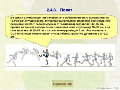 2.4.8. Полет Во время взлета поднятая маховая нога почти полностью выпрямляет...