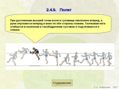 2.4.9. Полет При достижении высшей точки взлета туловище наклонено вперед, а ...