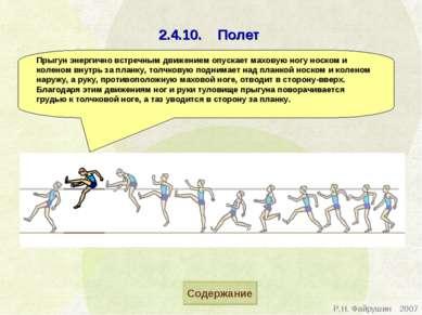 2.4.10. Полет Прыгун энергично встречным движением опускает маховую ногу носк...