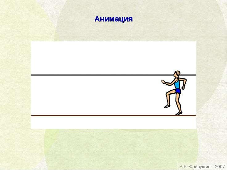 Анимация Р.Н. Файрушин 2007