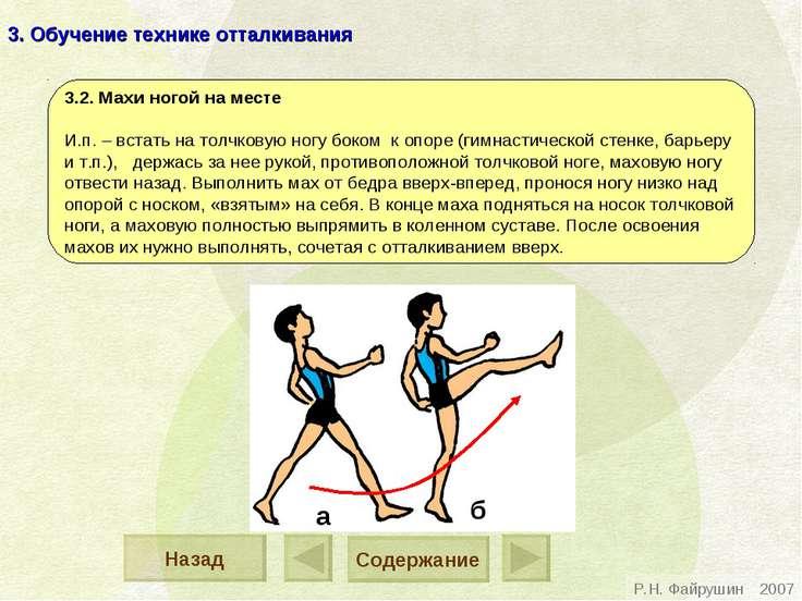 3. Обучение технике отталкивания 3.2. Махи ногой на месте И.п. – встать на то...