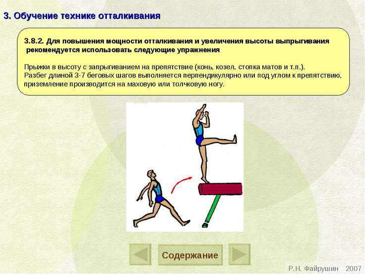 3. Обучение технике отталкивания 3.8.2. Для повышения мощности отталкивания и...