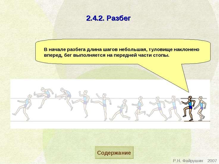 2.4.2. Разбег В начале разбега длина шагов небольшая, туловище наклонено впер...
