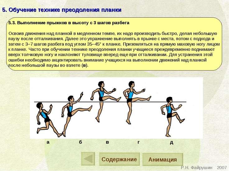5. Обучение технике преодоления планки 5.3. Выполнение прыжков в высоту с 3 ш...