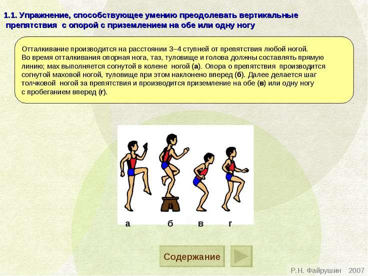 1.1. Упражнение, способствующее умению преодолевать вертикальные препятствия ...