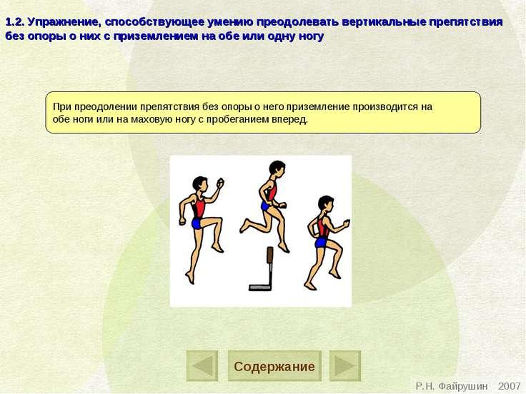 1.2. Упражнение, способствующее умению преодолевать вертикальные препятствия ...
