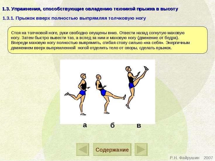 1.3. Упражнения, способствующие овладению техникой прыжка в высоту Стоя на то...