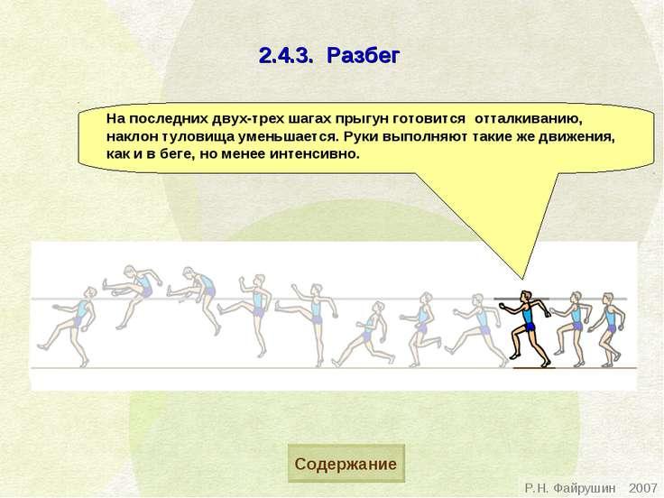 2.4.3. Разбег На последних двух-трех шагах прыгун готовится отталкиванию, нак...