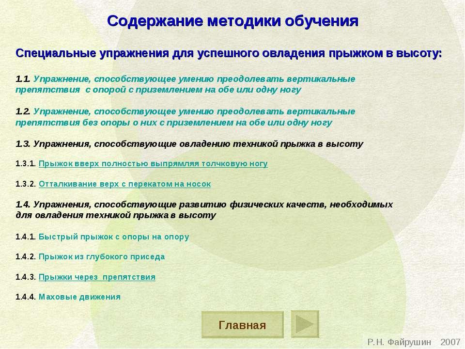 Содержание методики обучения Специальные упражнения для успешного овладения п...