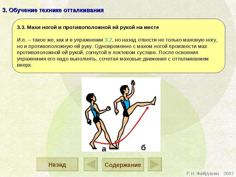 3. Обучение технике отталкивания 3.3. Махи ногой и противоположной ей рукой н...