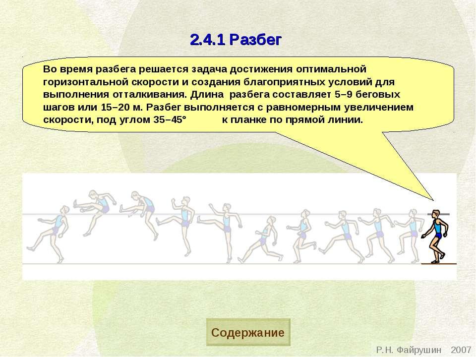 2.4.1 Разбег Содержание Во время разбега решается задача достижения оптимальн...
