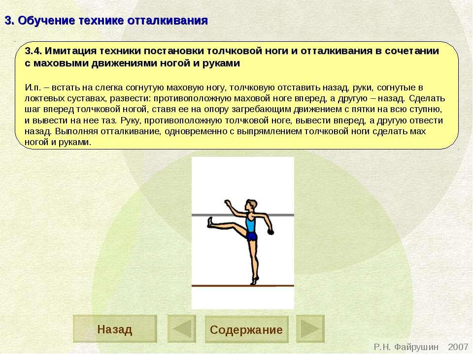 3. Обучение технике отталкивания 3.4. Имитация техники постановки толчковой н...