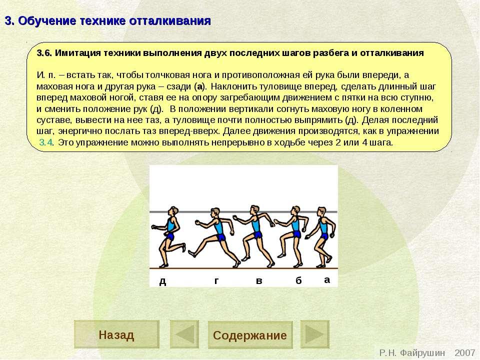 3. Обучение технике отталкивания 3.6. Имитация техники выполнения двух послед...